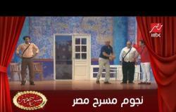 شوف نجوم مسرح مصر عملوا إيه لما شافوا أشرف عبدالباقي