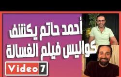 النجم أحمد حاتم يكشف كواليس فيلم الغسالة