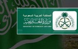 """""""الخارجية"""": السعودية تتابع ببالغ القلق تداعيات انفجار """"مرفأ بيروت"""" وتؤكد تضامنها مع الشعب اللبناني"""