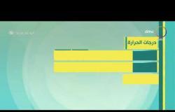 8 الصبح - حالة الطقس ودرجات الحرارة بتاريخ اليوم 5/8/2020