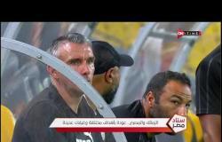 ستاد مصر - الزمالك والمصري ..عودة بأهداف مختلفة وغيابات عديدة
