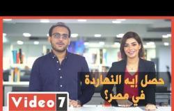 أهم أحداث نكبة بيروت.. ورسالة هامة للمصريين من النجم وليد توفيق..وأسباب انتحار مظاليم الثانوية
