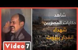 شاهد.. حكايات المصريين شهداء انفجار بيروت