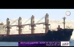 الأخبار - مصر تحتفل غدا بالذكرى الخامسة لافتتاح قناة السويس الجديدة