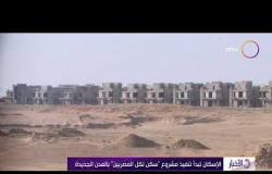 """الأخبار - الإسكان تبدأ تنفيذ مشروع """"سكن لكل المصريين"""" بالمدن الجديدة"""
