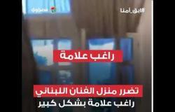 إصابات وتحطم منازل.. خسائر الفنانين في انفجار بيروت