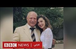 ابنة أحد المفقودين: متأكدة من أن أبي اختبأ