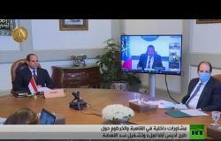 مشاورات مصرية حول طرح أديس أبابا