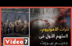 نترات الأمونيوم.. المتهم الأول فى جحيم بيروت