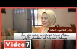 """""""سهيلة"""" السادسة جمهورية ثانوية: بسمع مهرجانات وحمو بيكا"""