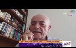 الأخبار - عبر skype  العميد ناجي ملاعب يتحدث بشأن الأوضاع اللبنانية والتطورات الأخيرة