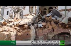 مآس إنسانية خلفها انفجار بيروت