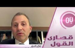 وزير الخارجية اللبناني السابق لا يستبعد العمل التخريبي في تفجير بيروت!