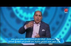 نصر عزام يفجر مفاجأة.. رمضان صبحي لن يحق له المشاركة مع الأهلي في دوري أبطال إفريقيا