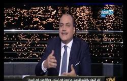 أخر النهار | الحلقة الكاملة 7-8-2020 ماذا حدث في لبنان مع محمد الباز
