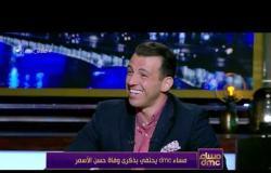 مساء dmc - هاني حسن الأسمر: كنت عاوز اغير صوتي بسبب تشابهه مع صوت والدي