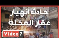 مأساة فى الغربية.. تفاصيل حادث انهيار عقار المحلة