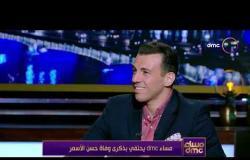 """مساء dmc - هاني حسن الأسمر يتفوق على والده في أغنية """"اعملك إيه"""""""