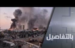 انفجار بيروت.. فرضية الاعتداء الخارجي