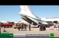 الجزائر ترسل مساعدات إلى لبنان