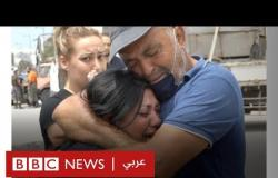 انفجار بيروت: رحلة البحث المضنية عن المفقودين