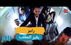 رامز جلال يغير من تفاصيل مقلبه بسبب إبراهيم سعيد