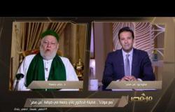 د. علي جمعة يوضح حكم زيارة آل البيت وطلب الوسيلة | #من_مصر