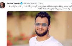رانيا يوسف تدعو لمصطفى حفناوي بالشفاء: محتاج دعوة كل شخص