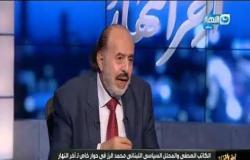 اخر النهار | الفقرة الكاملة مع محمد صالح الرز الكاتب الصحفي و المحلل السياسي اللبناني