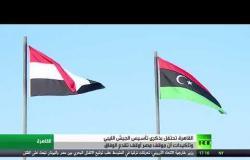 القاهرة تحتفل بذكرى تأسيس الجيش الليبي
