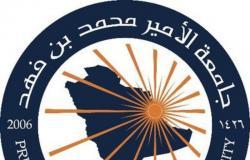 جامعة الأمير محمد بن فهد تنشئ مركزاً للتعليم عن بعد لمختلف دول العالم