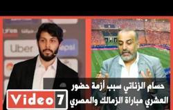 شبانة في لايف اليوم السابع حسام الزناتي سبب أزمة حضور العشري مباراة الزمالك والمصري