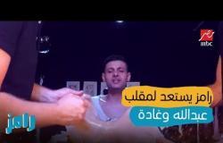 شوف رامز استعد إزاي لمقلب عبدالله مشرف وغادة إبراهيم