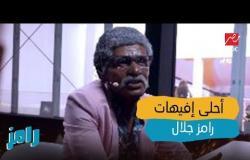 أحلى إفيهات من رامز جلال على مقلب عبدالله مشرف وغادة إبراهيم