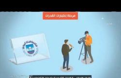 خطوات تقدم طلاب الثانوية العامة لاختبارات القدرات بالجامعات | #من_مصر