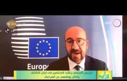 8 الصبح - الرئيس السيسي يناشد المخلصين في لبنان التكاتف والنأى بوطنهم عن الصراعات