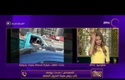 مساء dmc - م. مدحت يوسف يتحدث عن حادث انقلاب سيارة محملة بالمواد البترولية