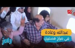 صراخ هستيري من غادة وعبدالله مشرف بعد الوقوع في مقلب رامز واكل الجو