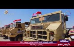 انتخابات شيوخ مصر - القوات المسلحة تؤمن انتخابات مجلس الشيوخ 2020 بالتعاون مع الداخلية