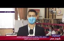 """من وسط البلد مراسل dmc""""محمد عبيد"""" يرصد بدء فتح اللجان لإستقبال المواطنين في إنتخابات مجلس الشيوخ"""