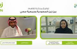 """""""زين السعودية"""" تتعاون مع """"سعي"""" لتعزيز قدرات ذوي الإعاقة وتوظيفهم"""