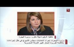 وزيرة الهجرة في مداخلة مع #صباحك_مصري للكشف عن أوضاع تصويت المصريين بالخارج في انتخابات مجلس الشيوخ