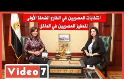 نبيلة مكرم لتلفزيون اليوم السابع:انتخابات المصريين في الخارج الشعلةالأولى لتحفيز المصريين في الداخل