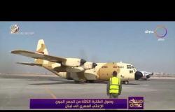 مساء dmc - وصول الطائرة الثالثة من الجسر الجوي الإغاثي المصري إلى لبنان