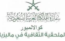 الملحقية الثقافية السعودية في كوالالمبور توضّح إجراءات العودة للدراسة في ماليزيا