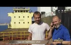 لغز سفينة المرفأ.. الكاتب الصحفي عادل حمودة يتحدث عن مستجدات الأوضاع في لبنان| #من_مصر
