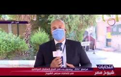 """شبرا الآن مراسل dmc""""محمد رياض"""" يرصد بدء فتح اللجان لإستقبال المواطنين في إنتخابات مجلس الشيوخ"""