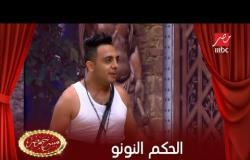 كوميديا رهيبة بين محمد أنور وأوس أوس وعلى ربيع فى مسرح مصر