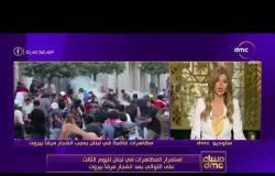 مساء dmc - استمرار المظاهرات في لبنان لليوم الثالث على التوالي بعد انفجار مرفأ بيروت