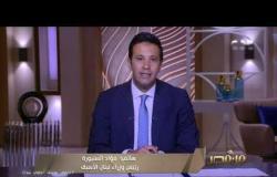 رئيس وزراء لبنان الأسبق: تفويض الأمر لحكومة تصريف أعمال| #من_مصر